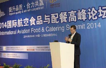 2014国际航空食品与配餐高峰论坛