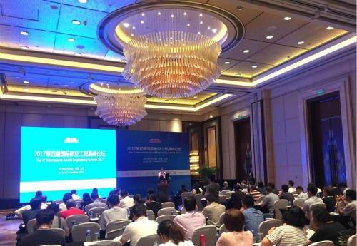 2017第四届国际航空工程高峰论坛7月在上海成功召开